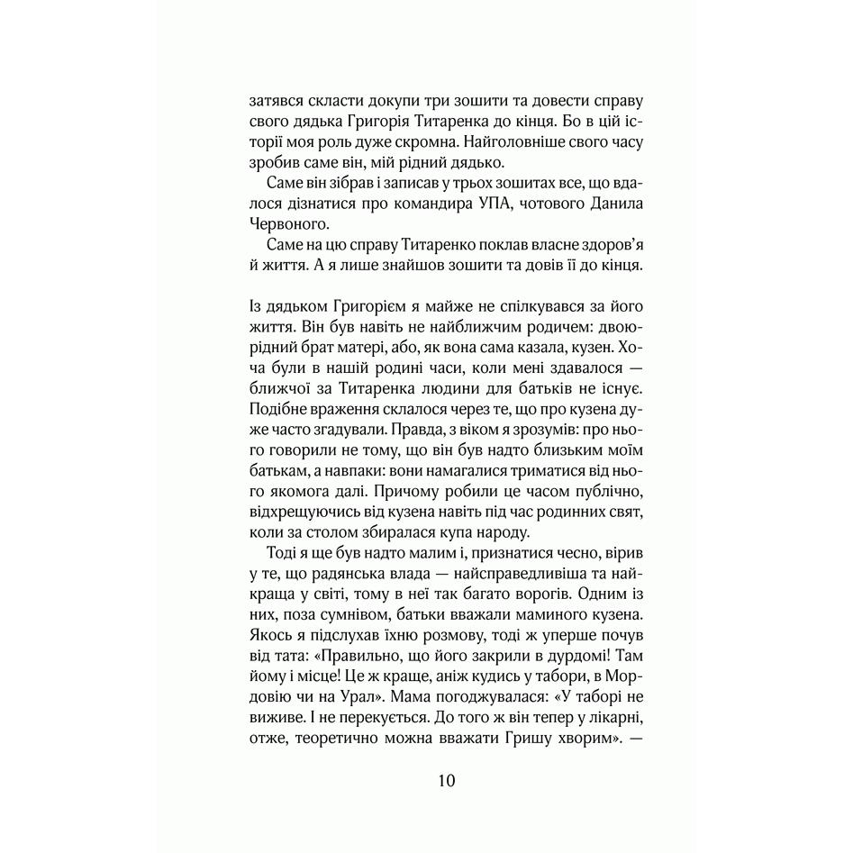 Книга Червоний, Андрій Кокотюха, історичний роман на реальних подіях | Bukio