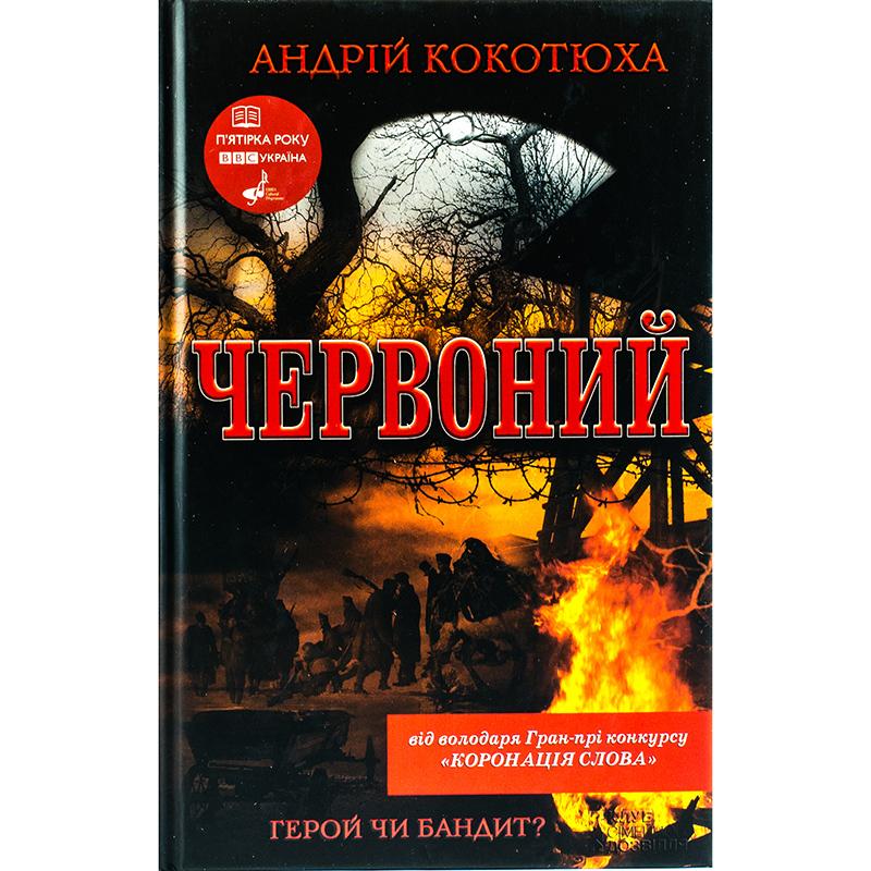 Купити книгу Червоний, Андрій Кокотюха, історичний роман на реальних подіях | Bukio