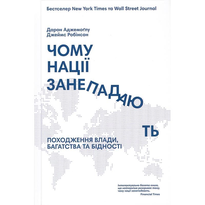 Купити книгу Чому нації занепадають, Дарон Аджемоґлу, Джеймс А. Робінсон | Bukio