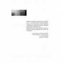 Книга Чорний ліс, Андрій Кокотюха, історичний роман на реальних подіях | Bukio