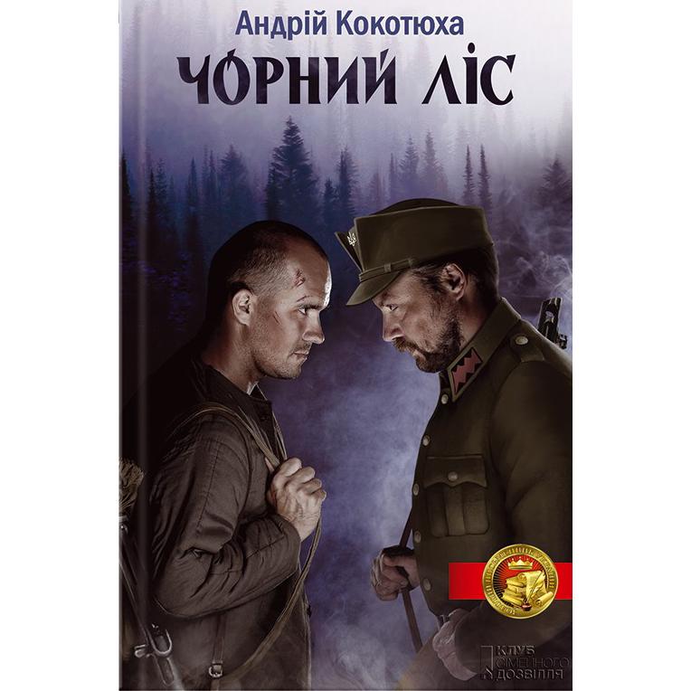 Купити книгу Чорний ліс, Андрій Кокотюха, історичний роман на реальних подіях | Bukio