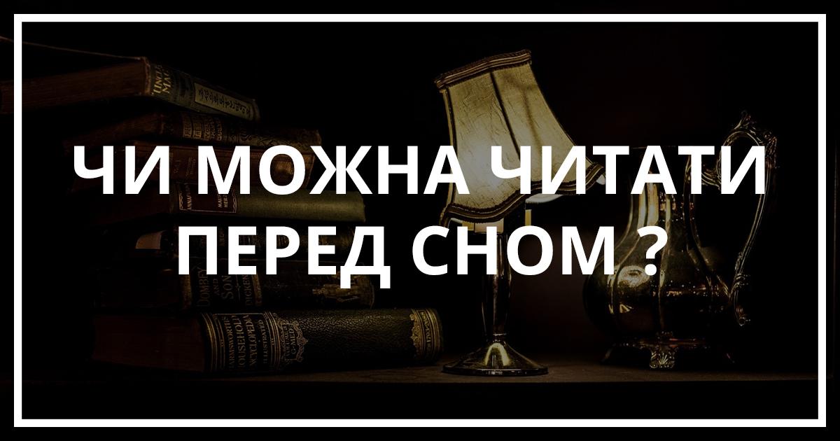 Чи можна читати перед сном ? | Bukio