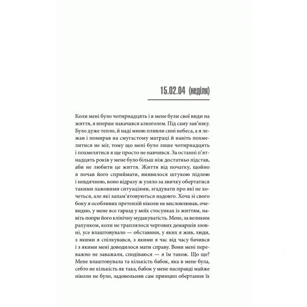 Книга Депеш Мод. Ще одна розмова, Сергій Жадан | Bukio