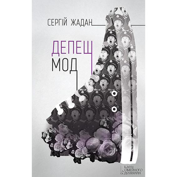 Купити книгу Депеш Мод. Ще одна розмова, Сергій Жадан | Bukio