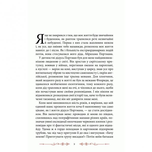 Книга Дім дивних дітей, Ренсом Ріггз | Bukio