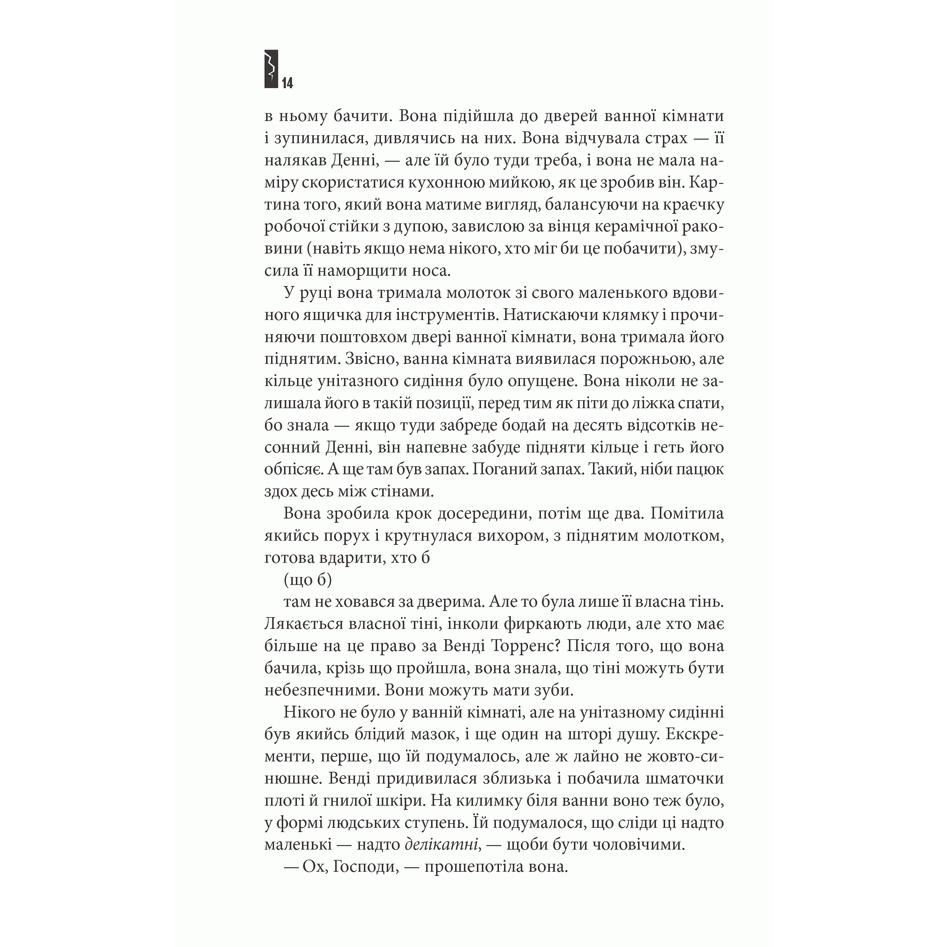 Книга Доктор сон, Стівен Кінг | Bukio
