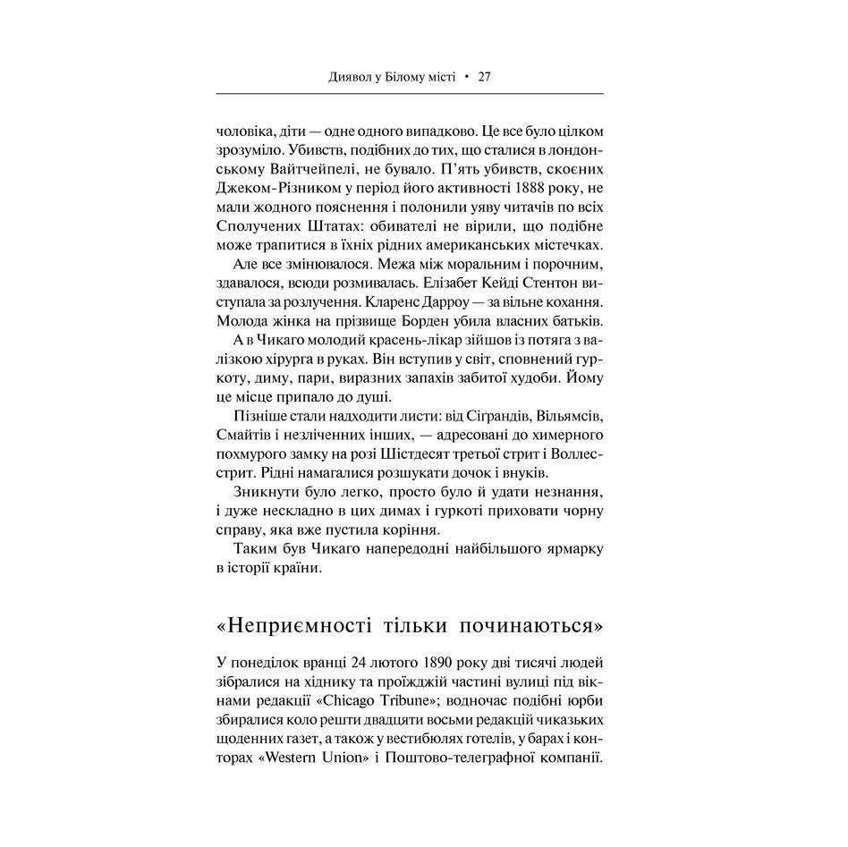 Книга Диявло у Білому місті, Ерік Ларсон | Bukio