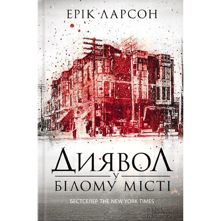 Купити книгу Диявло у Білому місті, Ерік Ларсон | Bukio