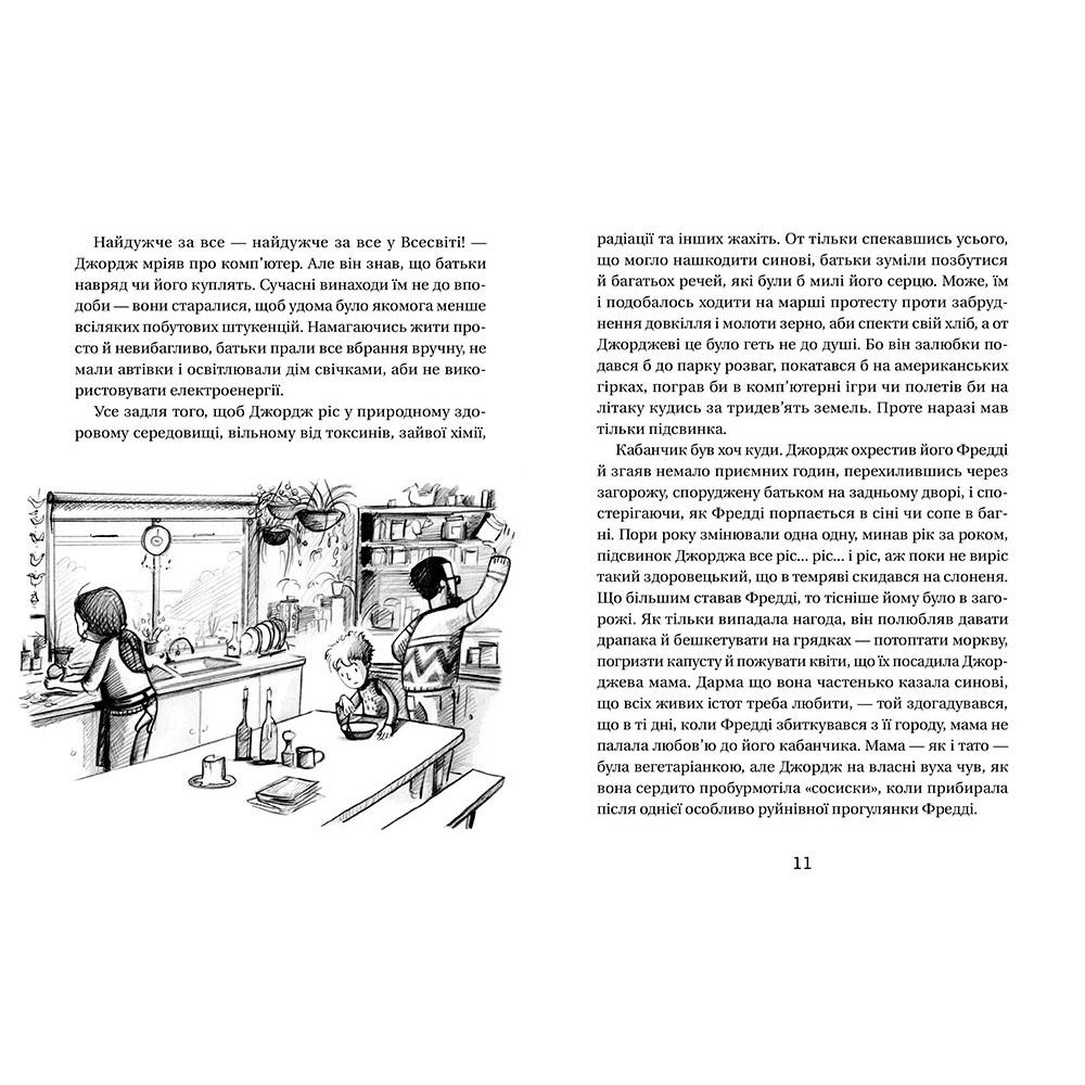 Книга Джордж і таємний ключ до Всесвіту, Стівен Гокінґ, ЛюсіГокінґ| Bukio