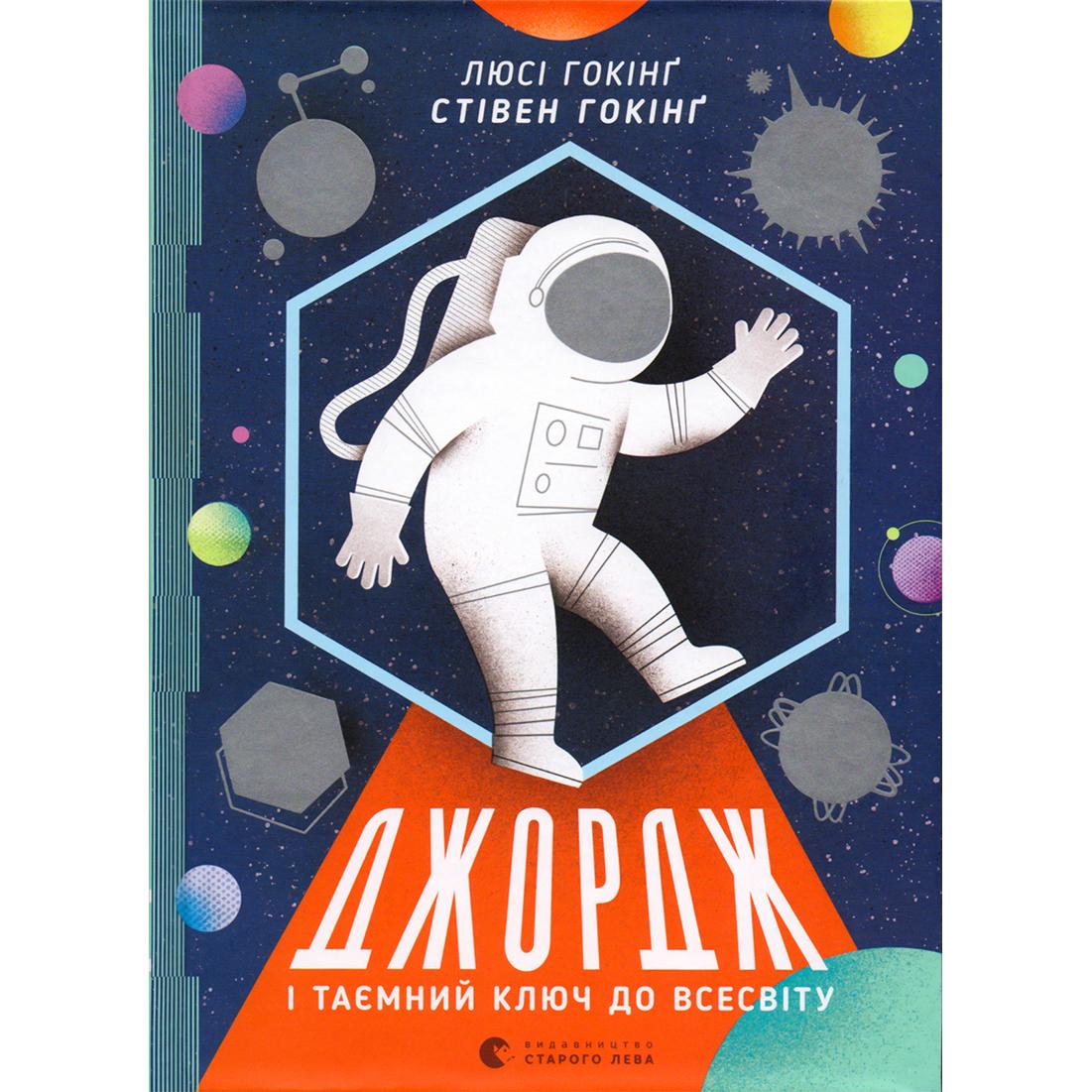 Купити книгу Джордж і таємний ключ до Всесвіту, Стівен Гокінґ, ЛюсіГокінґ| Bukio