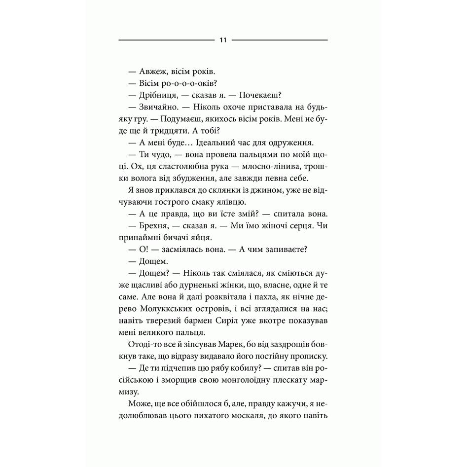 Книга Елементал, Василь Шкляр | Bukio