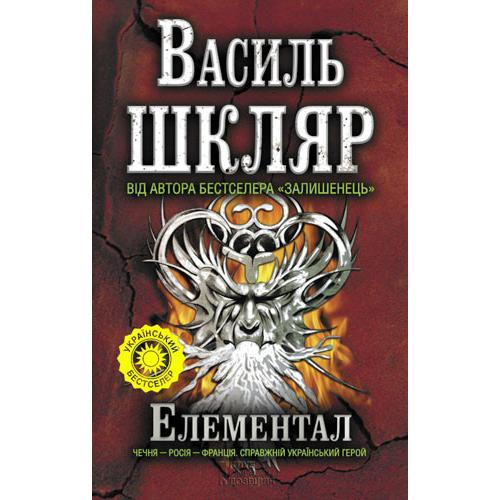 Купити книгу Елементал, Василь Шкляр | Bukio