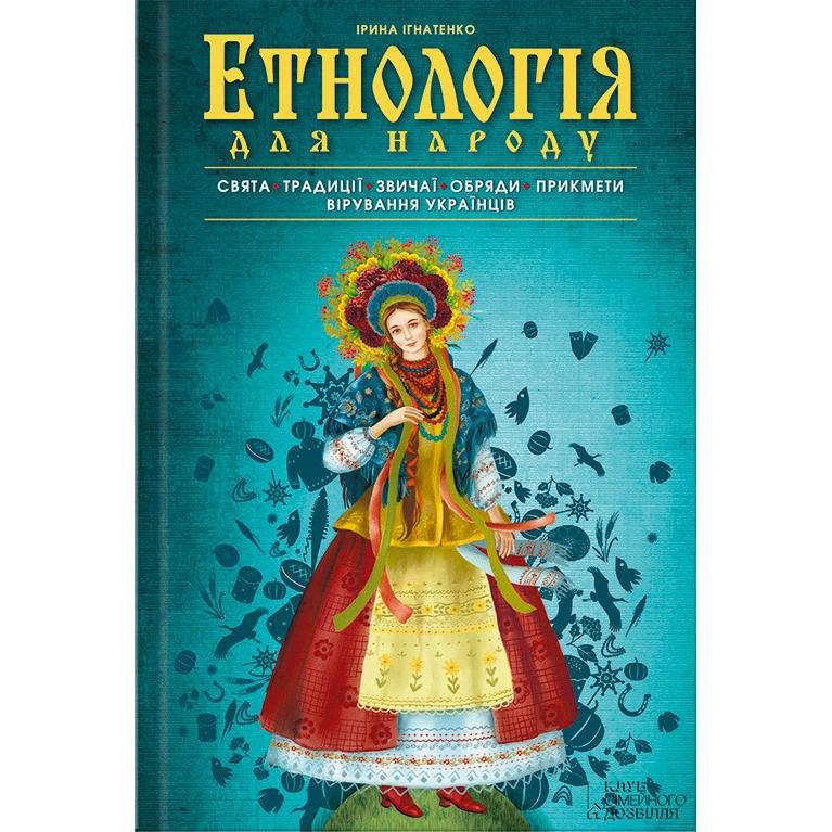 Купити книгу Етнологія для народу. Свята, традиції, звичаї, обряди, Ірина Ігнатенко | Bukio