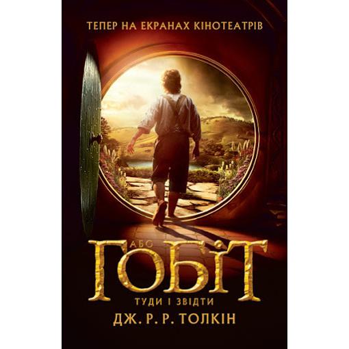Купити книгу Гобіт, Дж. Толкін | Bukio