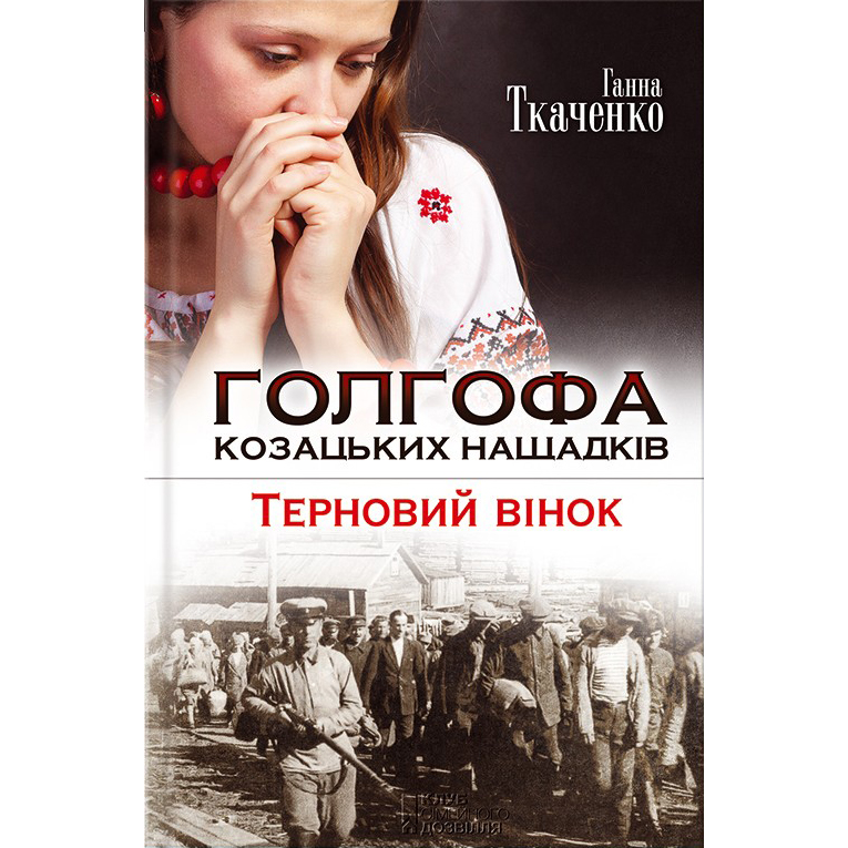 Купити книгу Голгофа козацьких нащадків. Терновий вінок, Ганна Ткаченко | Bukio