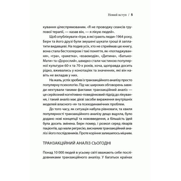 Книга Ігри, у які грають люди, Ерік Берн | Bukio