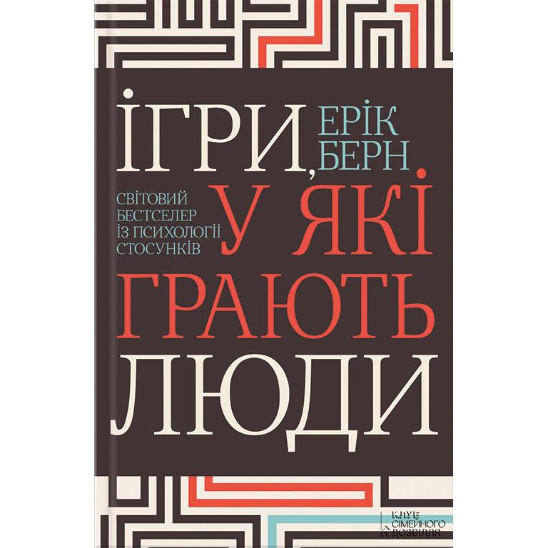 Купити книгу Ігри, у які грають люди, Ерік Берн | Bukio