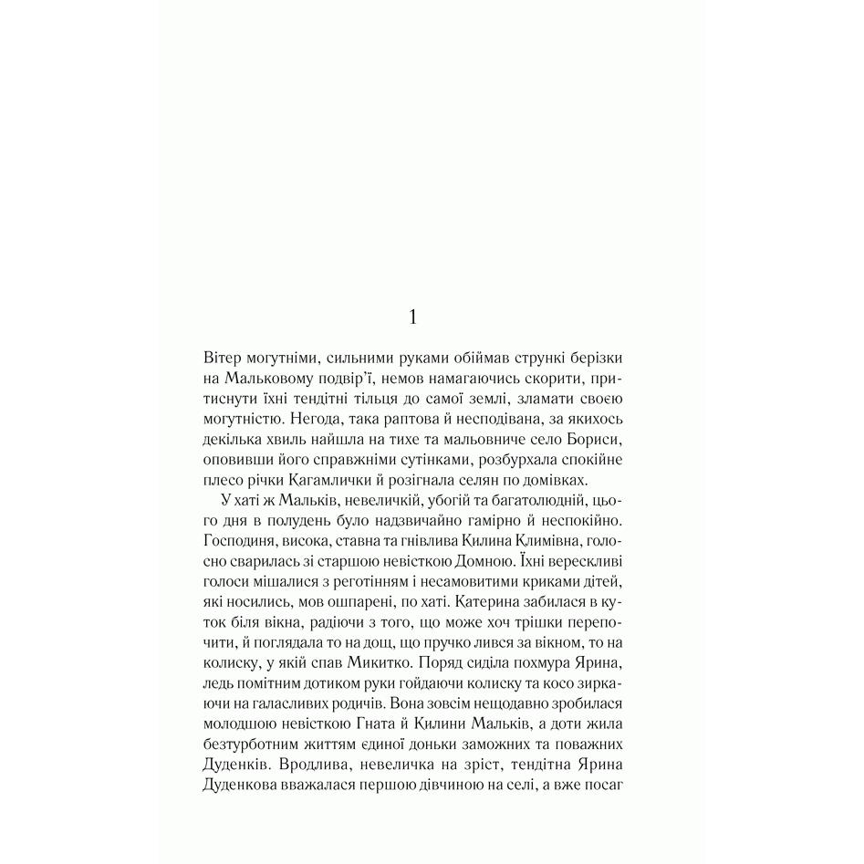 Книга Катерина, Дарина Гнатко | Bukio