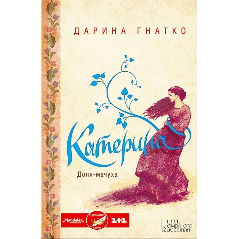 Купити книгу Катерина, Дарина Гнатко | Bukio