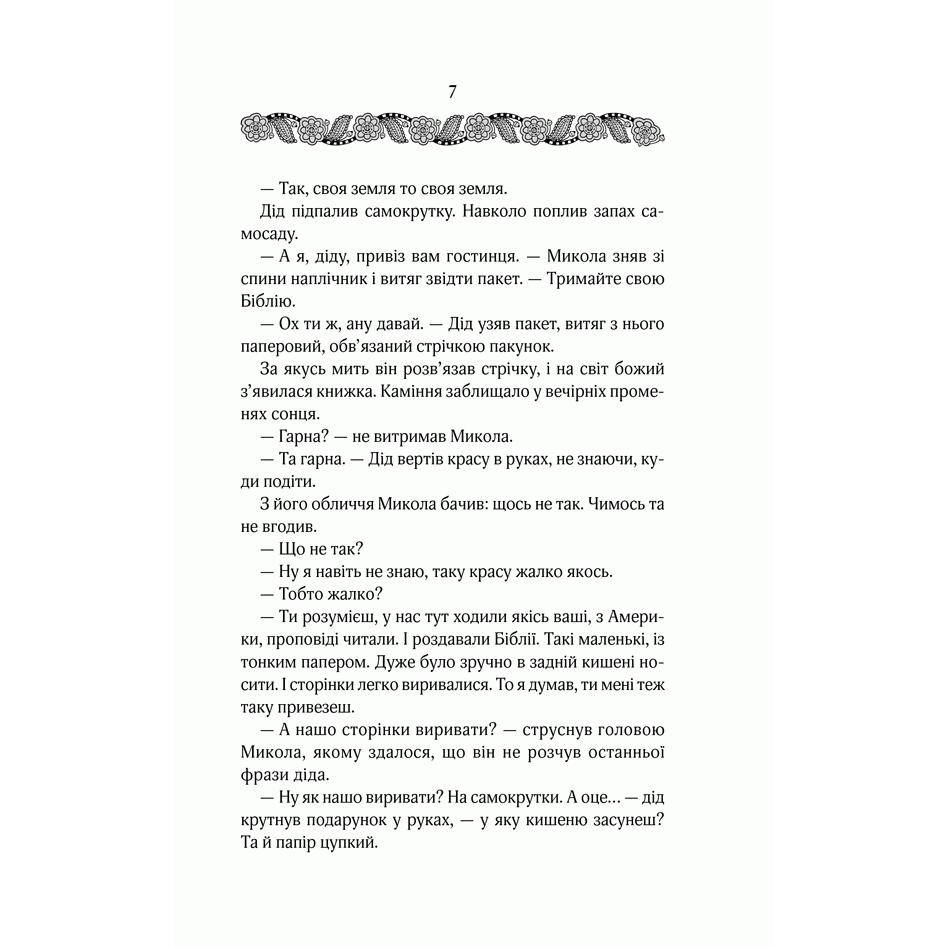 Книга Казки на ніч, Руслан Горовий | Bukio