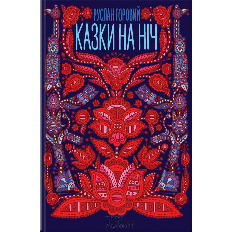 Купити книгу Казки на ніч, Руслан Горовий | Bukio
