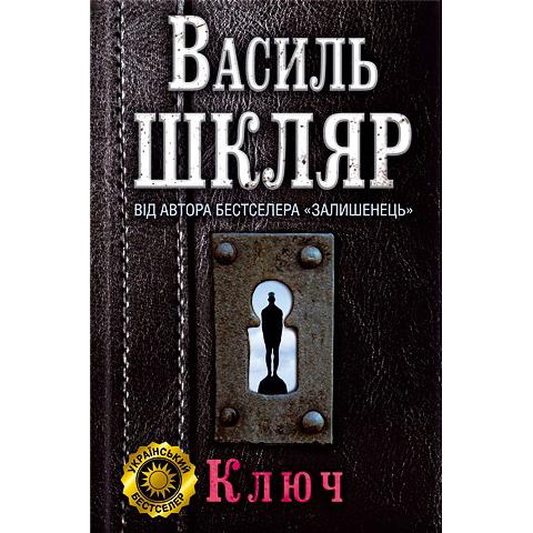 Купити книгу Ключ, Василь Шкляр | Bukio