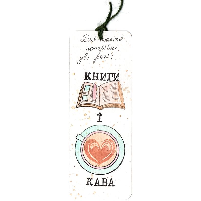 Закладка Книги і кава