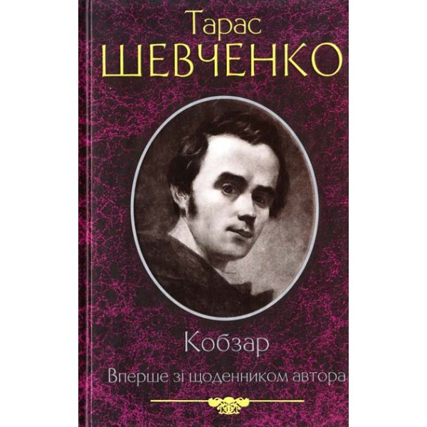 Купити книгу Кобзар, Тарас Шевченко | Bukio