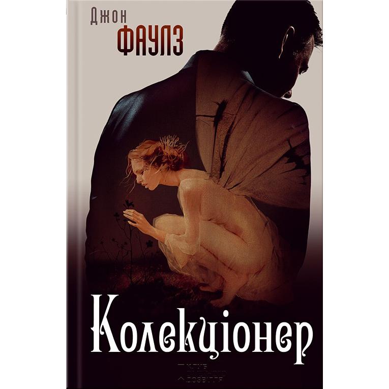 Купити книгу Колекціонер, Джон Фаулз | Bukio