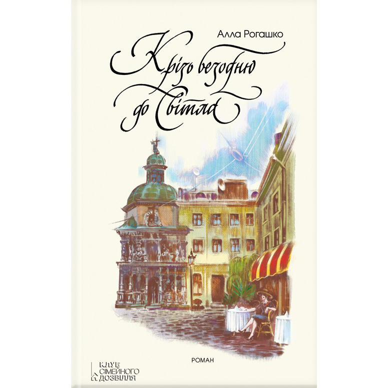 Купити книгу Крізь безодню до світла, Алла Рогашко | Bukio