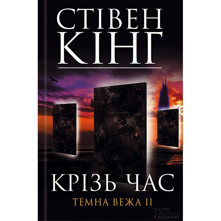 Купити книгу Крізь час, Стівен Кінг | Bukio