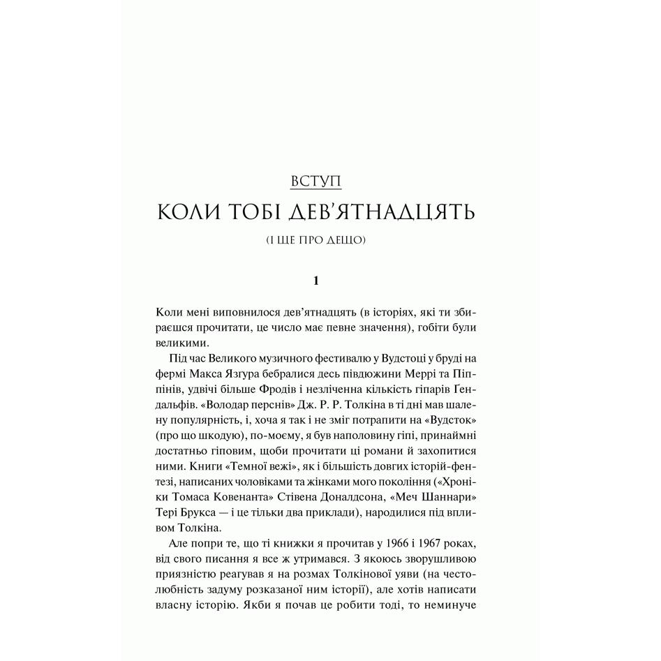 Книга Крізь час, Стівен Кінг | Bukio
