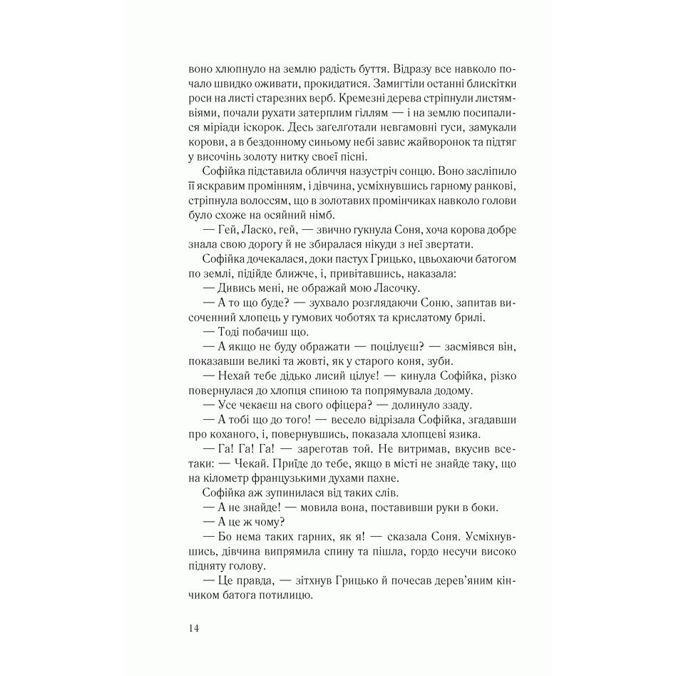 Книга Купеля, Світлана Талан | Bukio