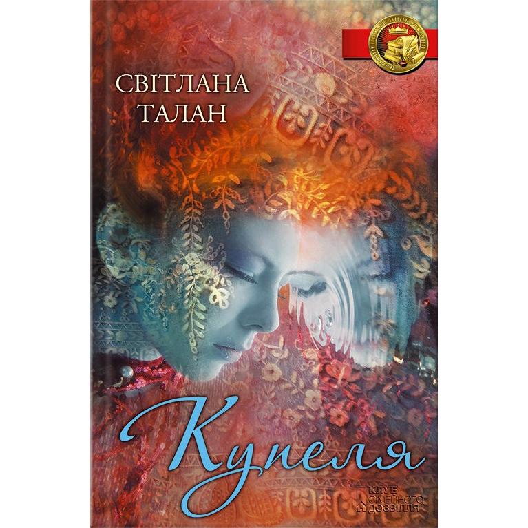 Купити книгу Купеля, Світлана Талан | Bukio