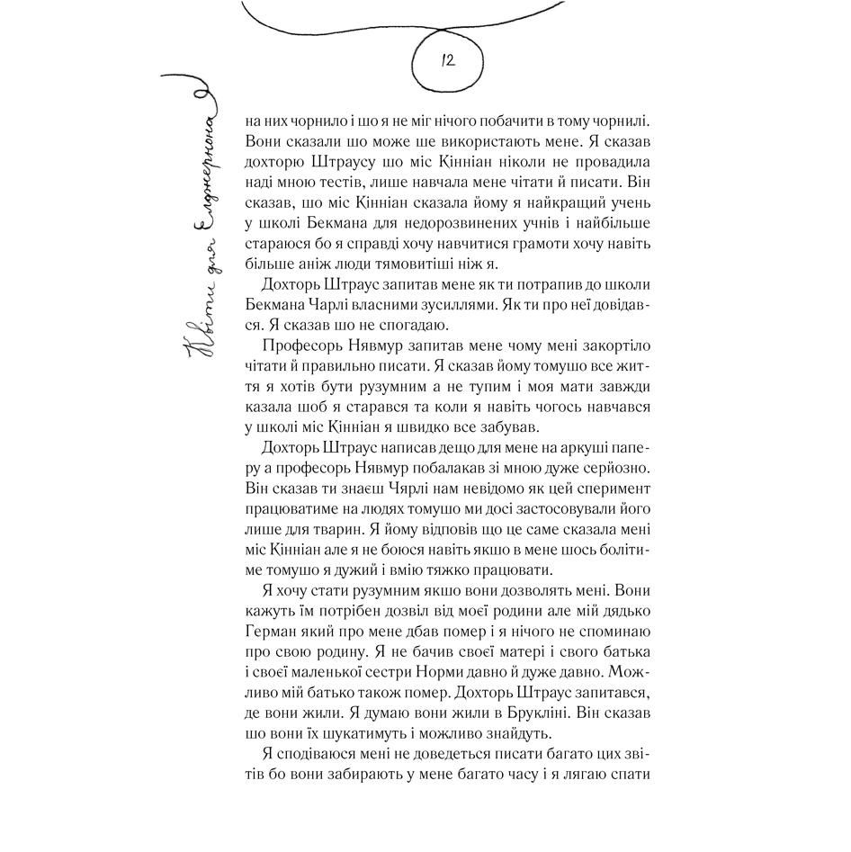 Книга Квіти для Елджернона, Деніел Кіз | Bukio