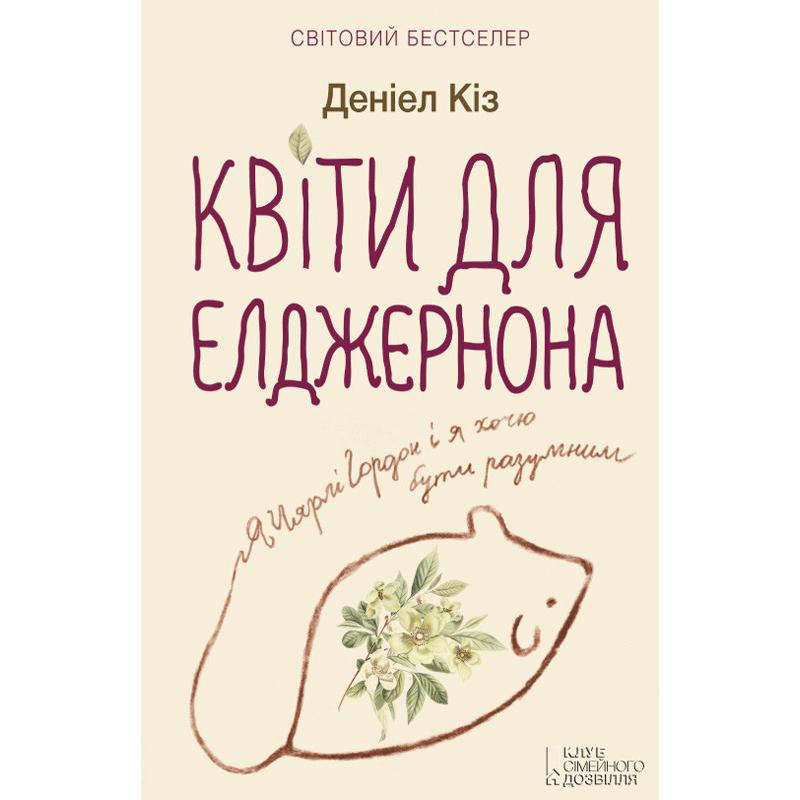 Купити книгу Квіти для Елджернона, Деніел Кіз | Bukio