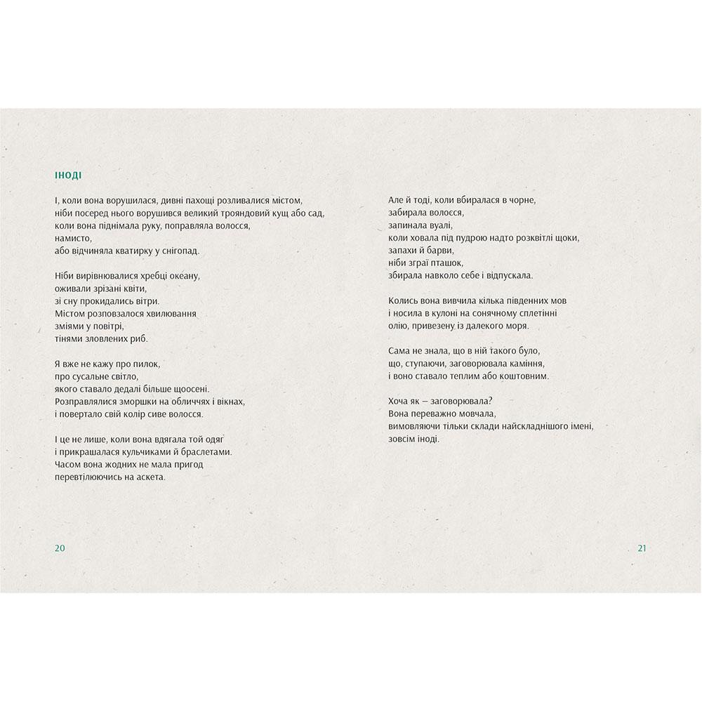 Книга Лялечки, Оксана Куценко | Bukio