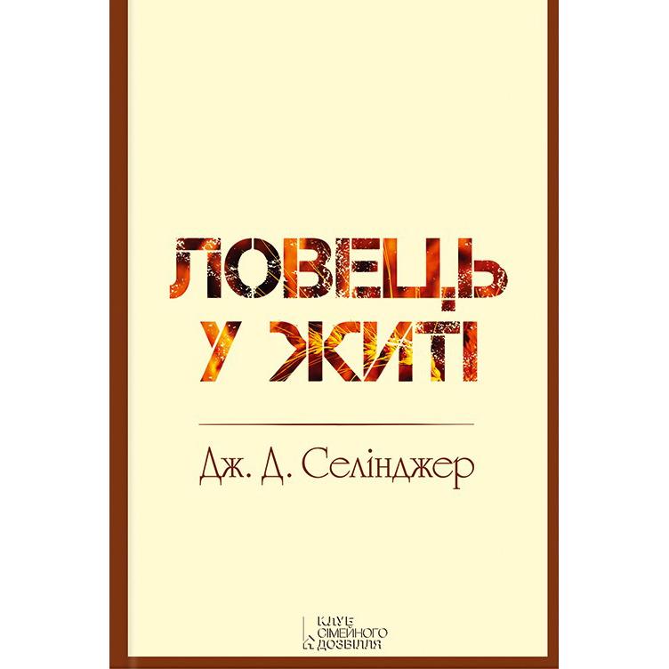 Купити книгу Ловець у житі, Джером Девід Селінджер | Bukio