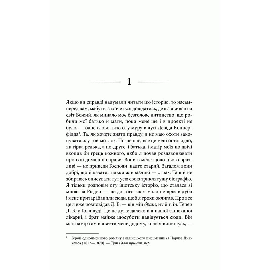 Книга Ловець у житі, Джером Девід Селінджер | Bukio