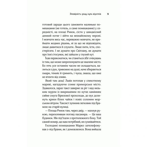 Книга Львів. Кава. Любов, збірка | Bukio