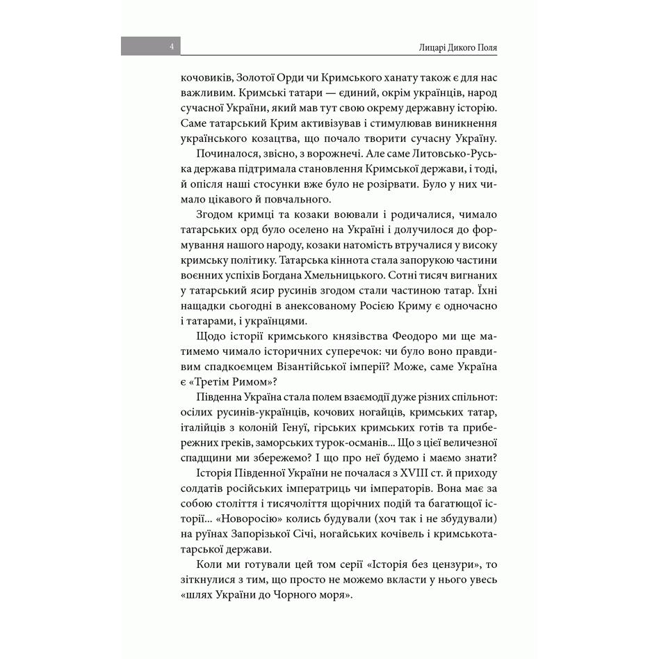 Книга Лицарі дикого поля, історія України | Bukio
