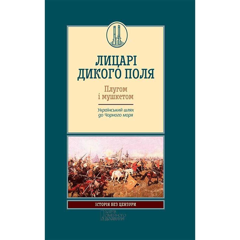 Купити книгу Лицарі дикого поля, історія України | Bukio