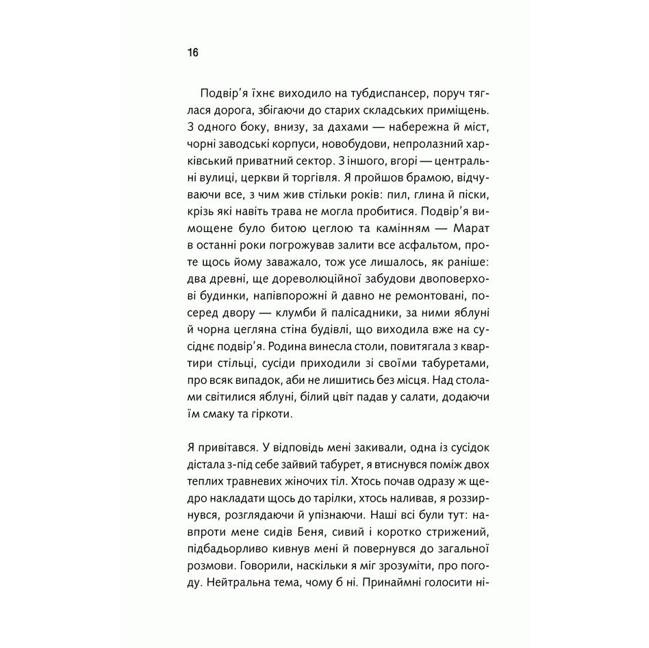 Книга Месопотамія, Сергій Жадан| Bukio