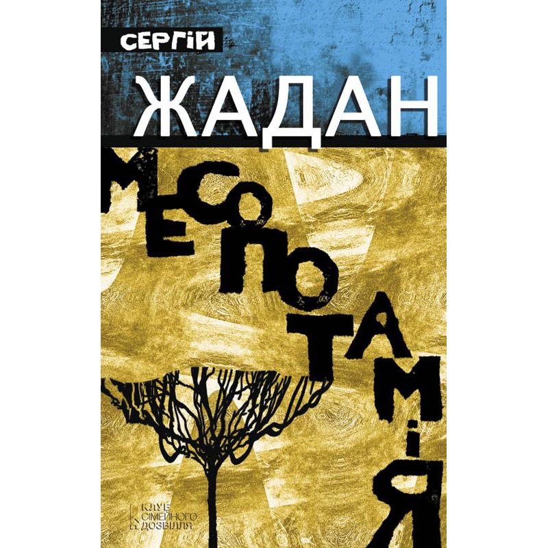 Купити книгу Месопотамія, Сергій Жадан| Bukio