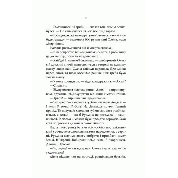 Книга Молоко з кров'ю, Люко Дашвар  Bukio