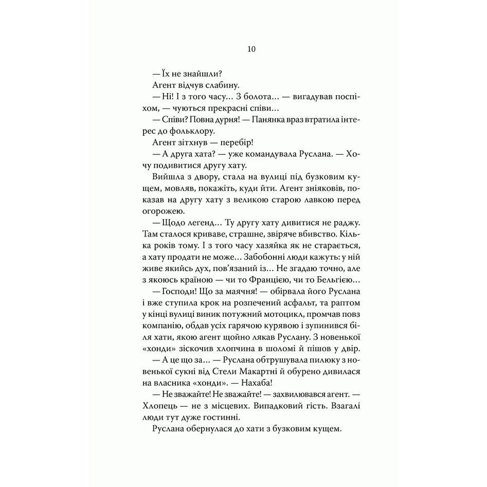 Книга Молоко з кров'ю, Люко Дашвар| Bukio