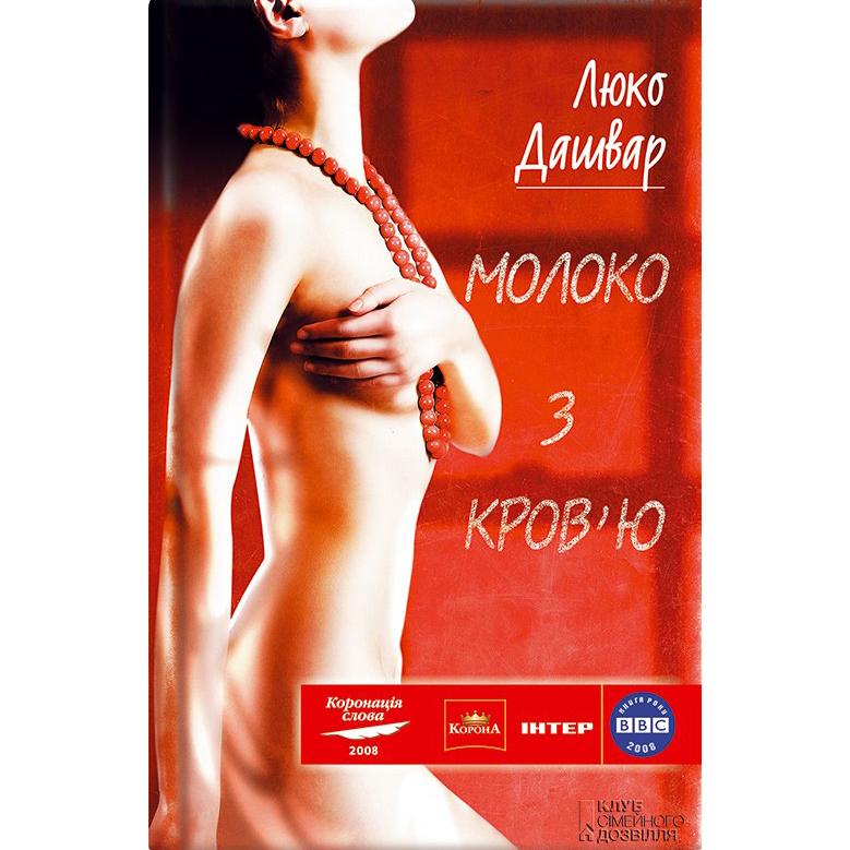 Купити книгу Молоко з кров'ю, Люко Дашвар| Bukio