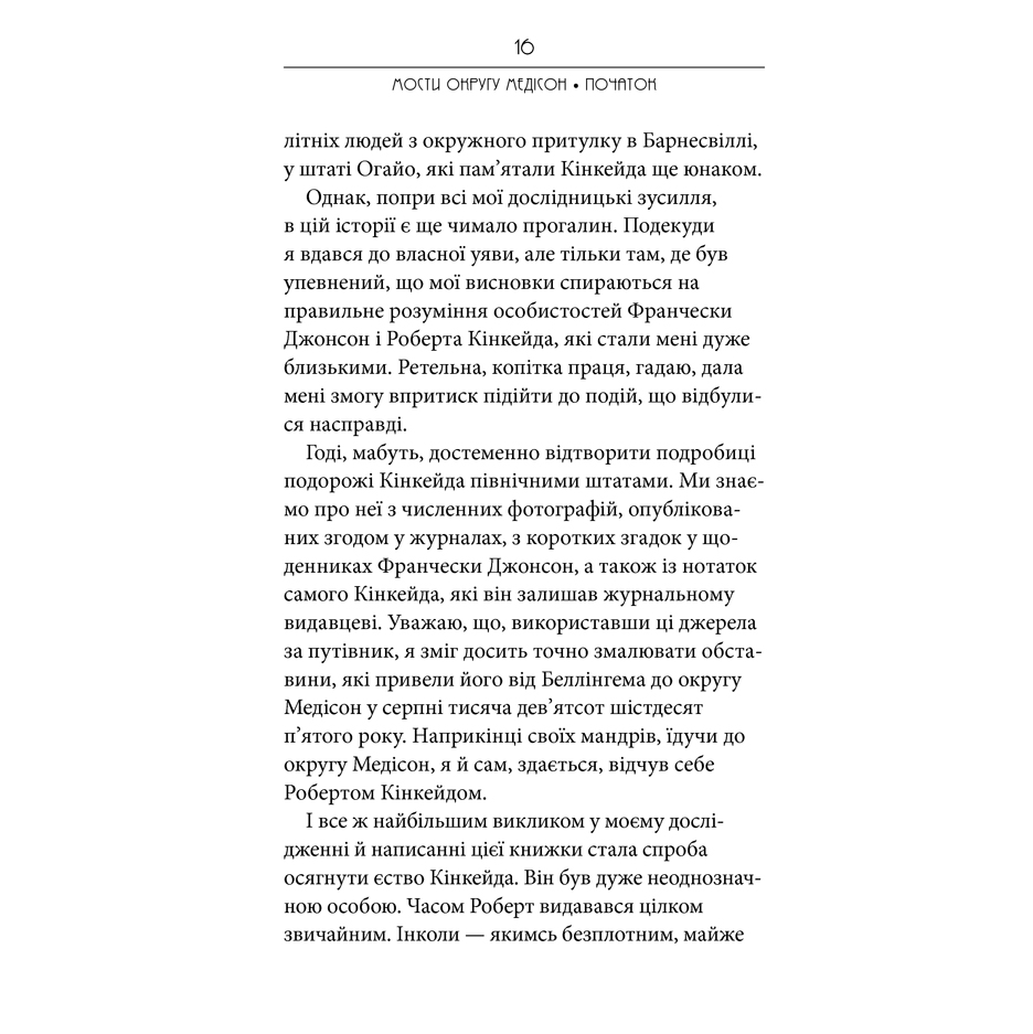 Книга Мости округу Медісон, Роберт Воллер | Bukio