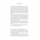 Книга Ми були брехунами, Емілі Локгарт | Bukio