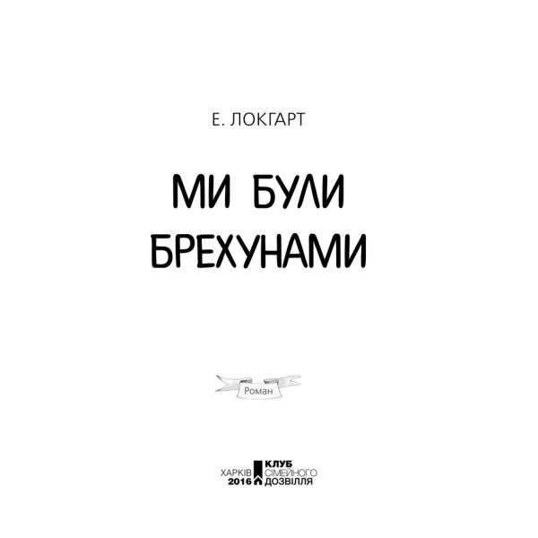 Книга Ми були брехунами, Емілі Локгарт   Bukio